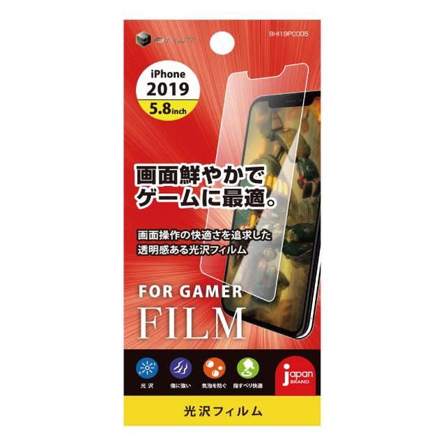 iPhone 11 Pro用 5.8インチ PETフィルム ゲーム高光沢